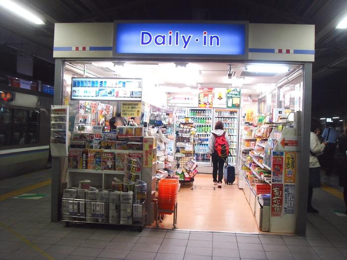 JR三ノ宮駅。