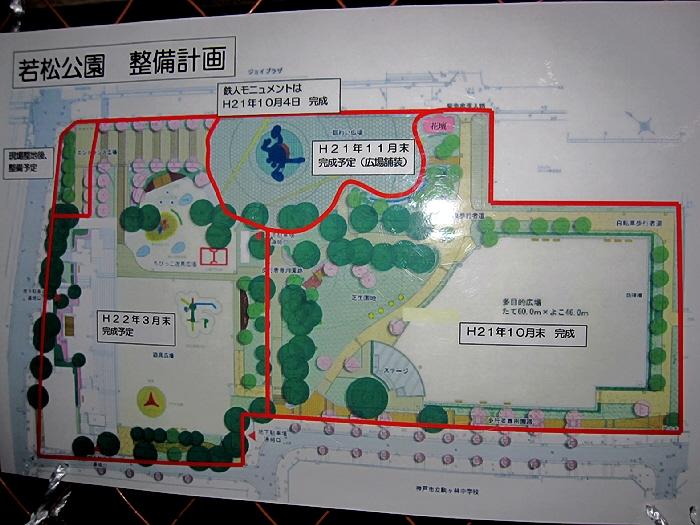 鉄人公園はどうなるか。