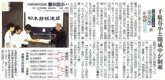 20100820産経新聞記事1