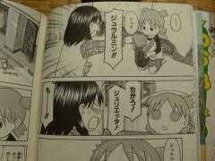 yotsuba9b2.jpg