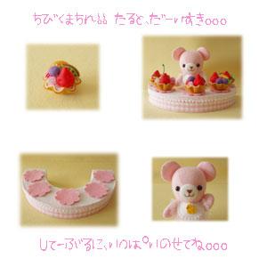 chibikuma2.jpg