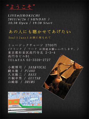 2011_06_26_jirokichi