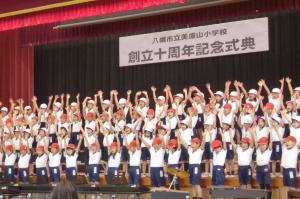 美濃山小学校10周年1