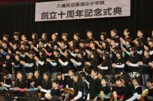 美濃山小学校10周年2