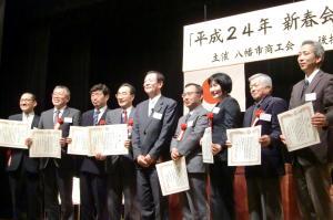 2012年商工会「新春・会員のつどい」表彰
