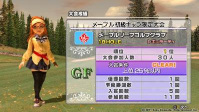 GF 初優勝2