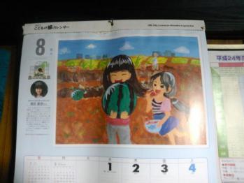 農協のカレンダー