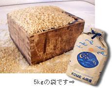 川越KOME山田屋 玄米5kg