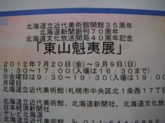 2012_07250022_convert_20120725212014.jpg