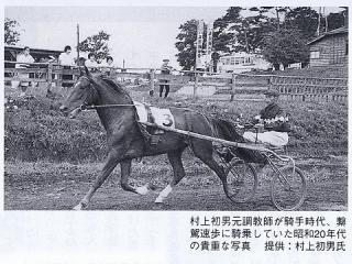 村上初男氏の写真