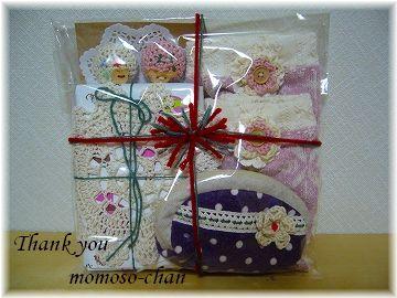 momosoちゃんからのプレゼント1