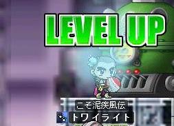 72LV達成!