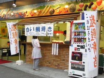 shiroitaiyaki.jpg