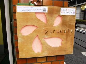 yuru1.jpg