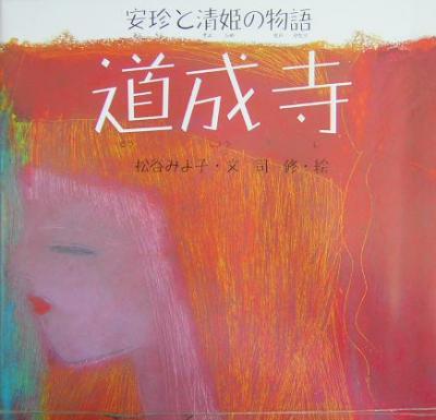 司修の道成寺の本