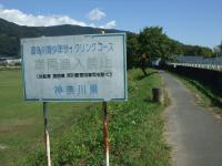 酒匂川入口看板2