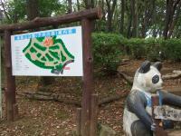 パンダと看板