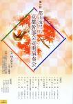 京都幹部会チラシ