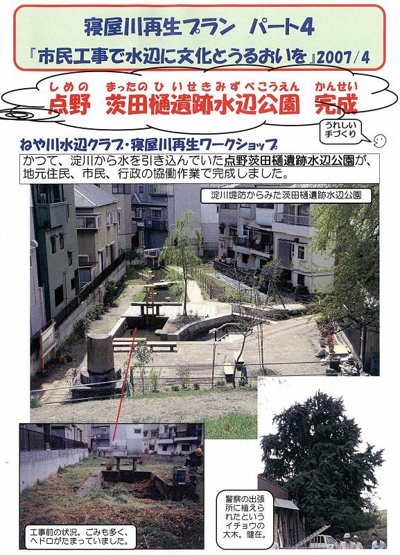 寝屋川紙芝居07-01
