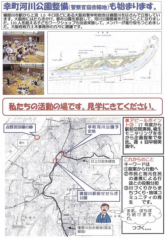 寝屋川紙芝居06-04