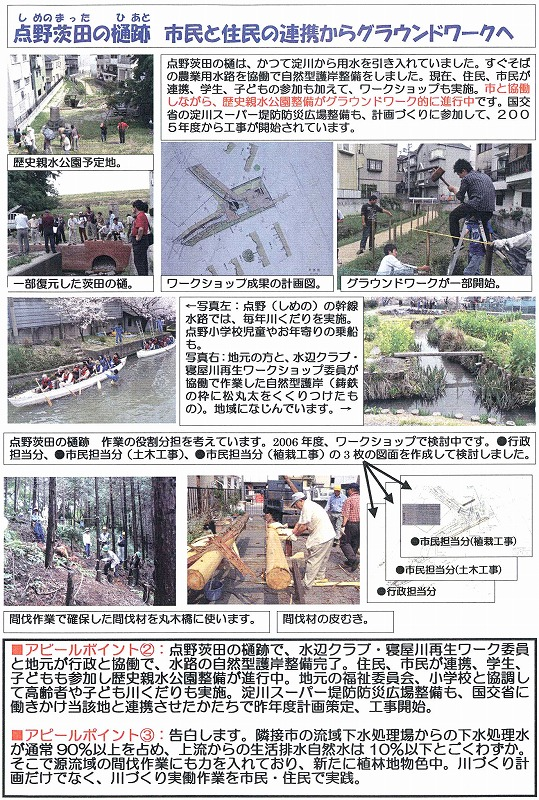 寝屋川紙芝居06-03