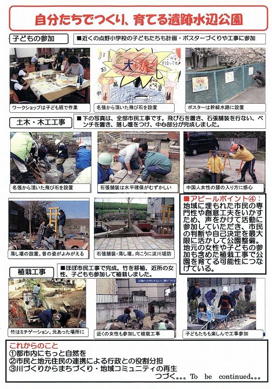 寝屋川紙芝居07-04