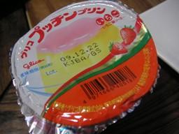 ぷっちんプリンイチゴ味