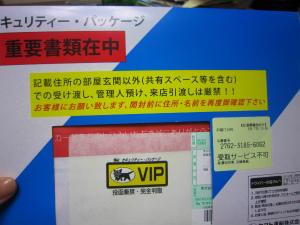 IMG_6779_20120307210015.jpg