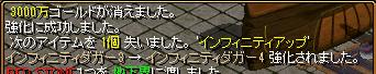 インフィニアップ込3→4