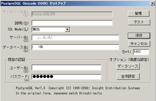 ODBC構成画面