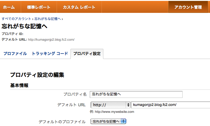 GoogleAnalytics Address設定