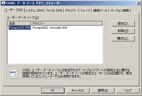 データソース画面
