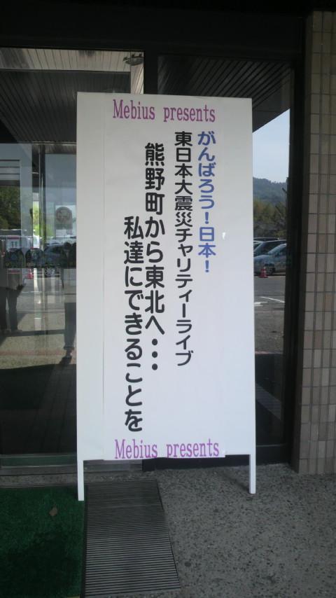 東日本大震災チャリティーライブ「熊野から東北へ」 熊野吹奏楽団