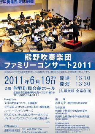 熊野吹奏楽団ファミリーコンサート2011