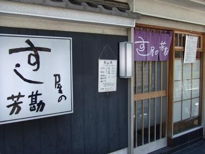 すし屋の芳勘 (よしかん)