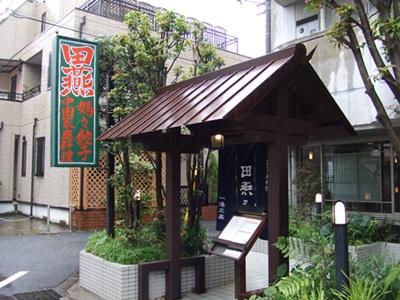 中国家庭料理 田燕居(デンエンキョ)