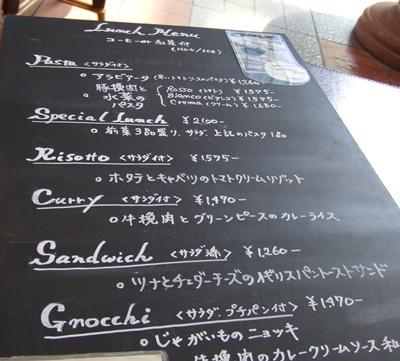 恵比寿ガーデンプレイス パパスカフェ  ランチメニュー