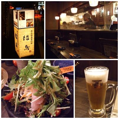地頭鶏 播鳥  (じどっこ ばんちょう) 恵比寿 別館