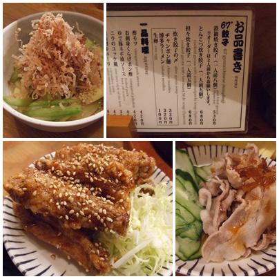 67餃子(ろくななぎょうざ) 恵比寿店  おつまみ