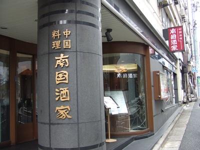 南国酒家 渋谷桜ケ丘店