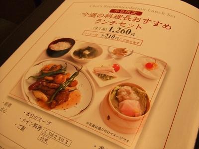 南国酒家 渋谷桜ケ丘店 シェフのお勧めランチ