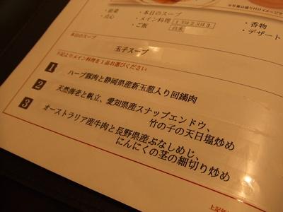 南国酒家 渋谷桜ケ丘店 シェフのお勧めランチ 選択