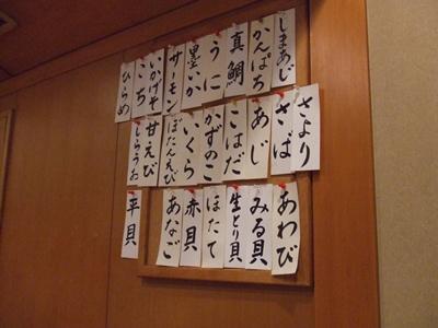 橘すし 寿司メニュー