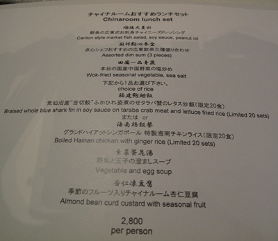 グランドハイアット東京 Chinaroom(チャイナルーム) ランチメニュー