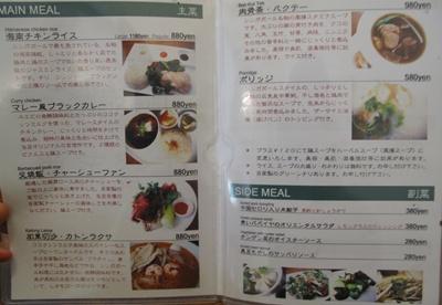 ファイブスター・カフェ 五星鶏飯 (ウー・シン・ジィ・ファン)  ランチメニュー