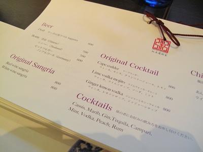 紅木蓮粥家 RED LILY MAGNOLIA ( レッドリリーマグノリア) 飲み物メニュー