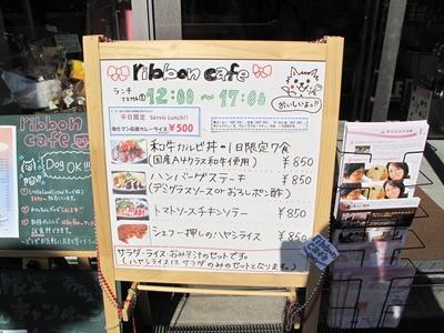 ribbon cafe(リボンカフェ) ランチメニュー