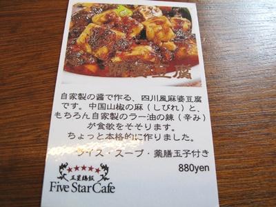 ファイブスター・カフェ 五星鶏飯 (ウー・シン・ジィ・ファン) 新メニュー