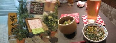 茶々丸 フグ皮サラダ
