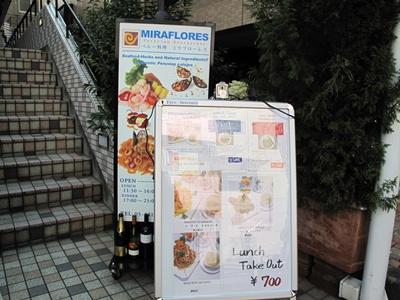 MIRAFLORES( ミラフローレス) 代官山恵比寿店